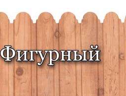 ПРОФНАСТИЛ С10 (с фигурной кромкой)