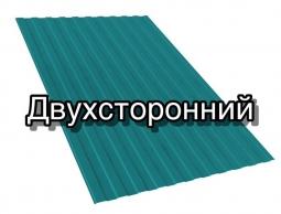 Профнастил С 8 с двухсторонним окрасом ( Полимер)